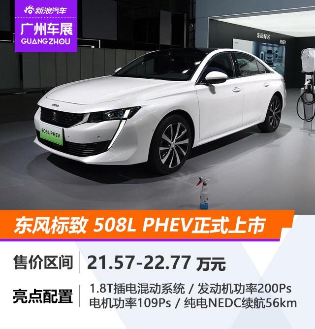 2020广州车展:东风标致508L PHEV正式上市