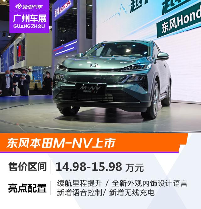 2020广州车展:全新家族式设计语言,东风本田M-NV上市