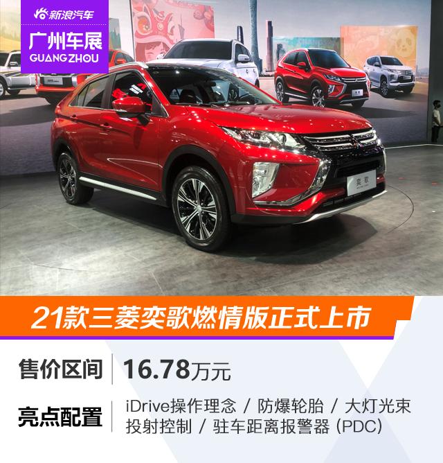 2020广州车展:16.78万元 21款三菱奕歌燃情版正式上市