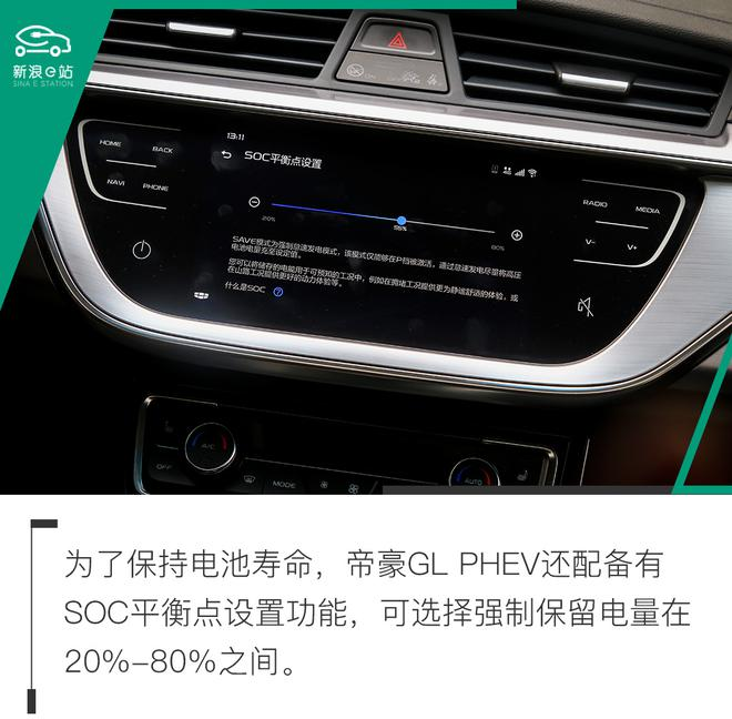 实用化新选择 试驾吉利帝豪GL PHEV