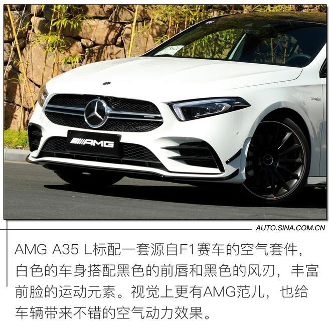 AMG遇上加长,试驾梅赛德斯AMG A35L