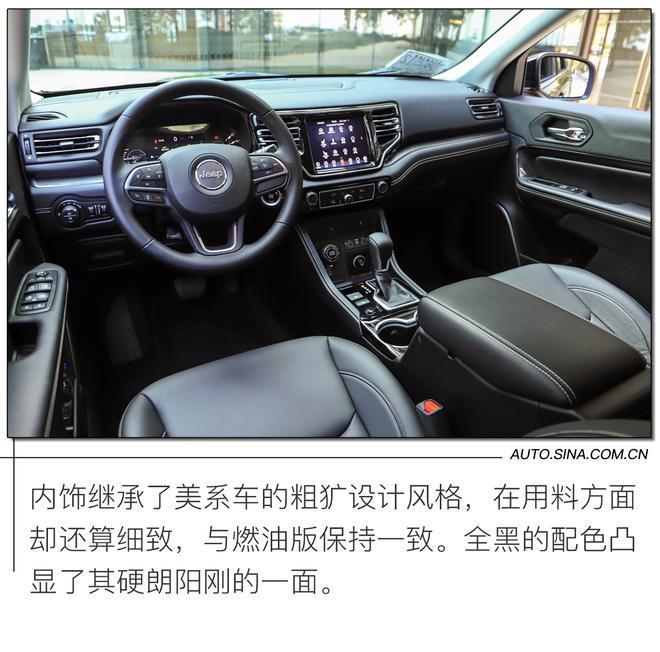 品牌首款新能源车型 试驾Jeep指挥官 PHEV