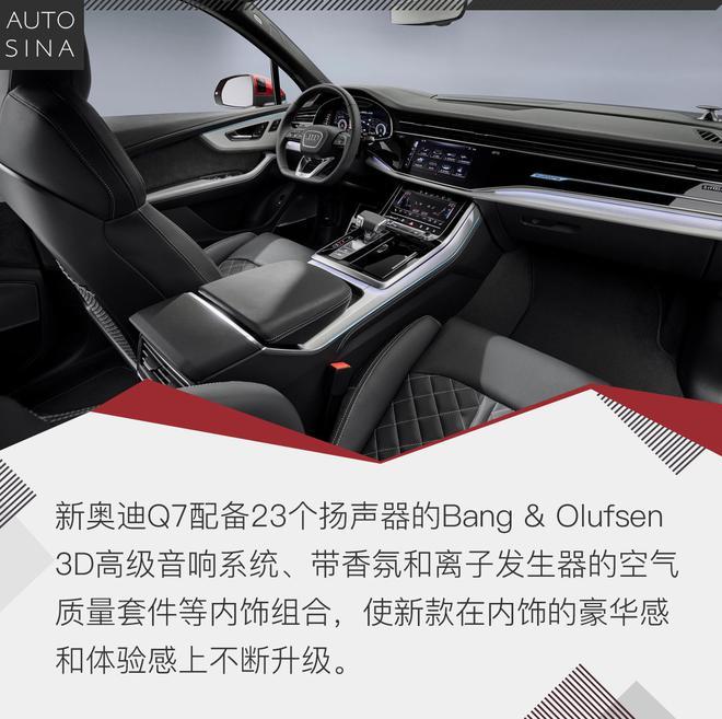 更智能配48V轻混 试驾体验新奥迪Q7
