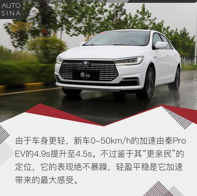 亲民版秦Pro EV 试驾比亚迪全新秦EV
