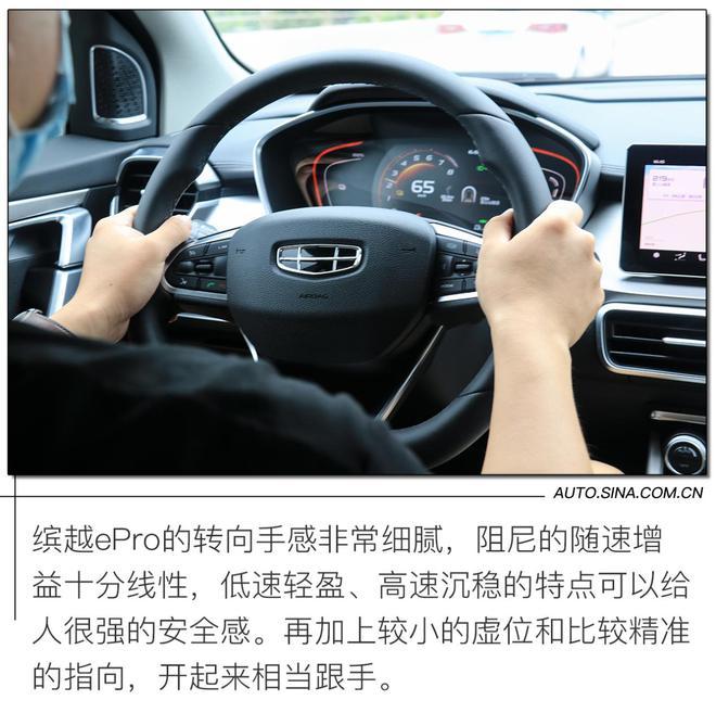 节能不是最终目的 试驾吉利缤越ePro
