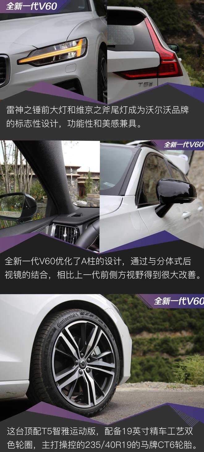 附送一份北欧生活 试驾沃尔沃全新一代V60