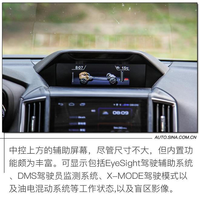 低调的全能选手 试驾斯巴鲁森林人2.0i智擎