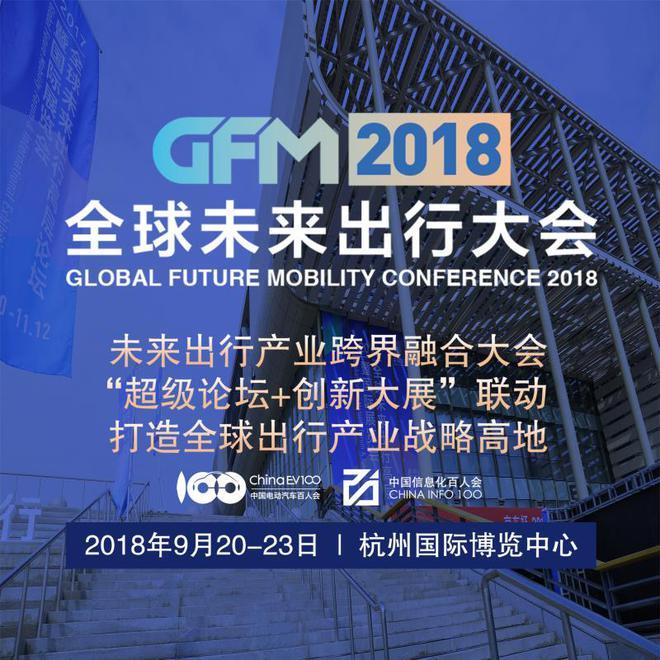 全球未来出行大会即将在杭州召开