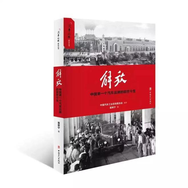 一部《解放》史,一部中国汽车工业创业史