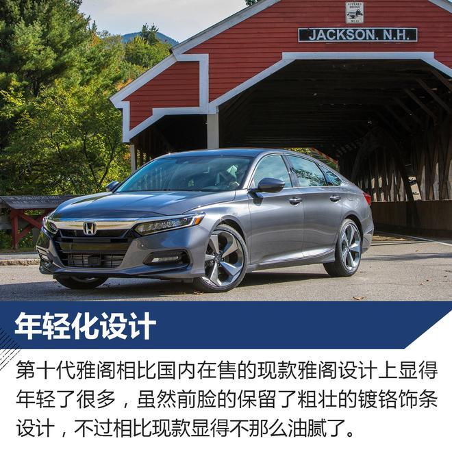 中级车市场风云再起 国产第十代雅阁前瞻