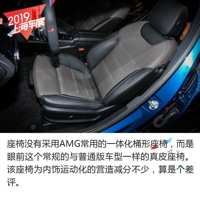 最便宜的AMG 解析北京奔驰 AMG A35L
