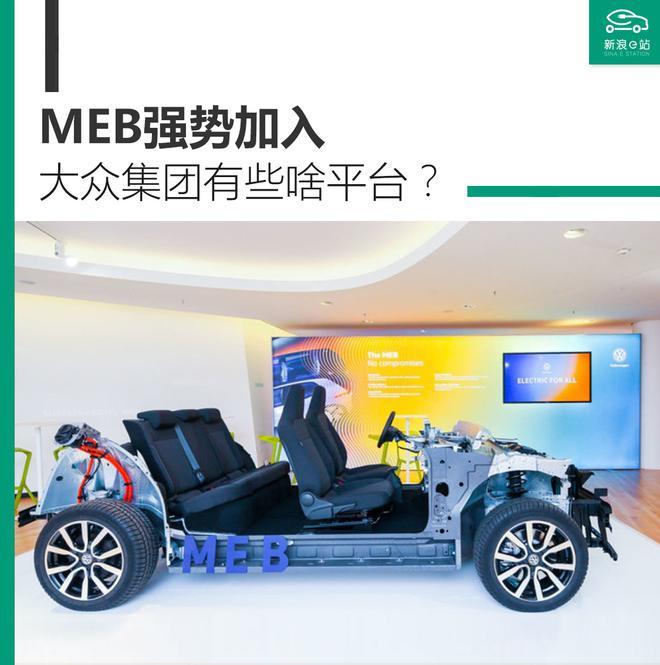 MEB平台强势加入 大众集团有些啥平台?