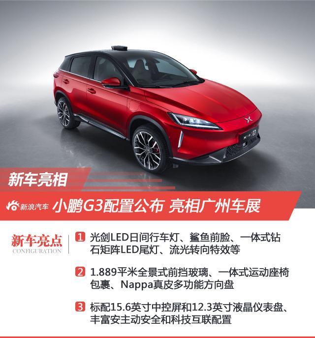 小鵬G3配置信息正式公布 將亮相廣州車展