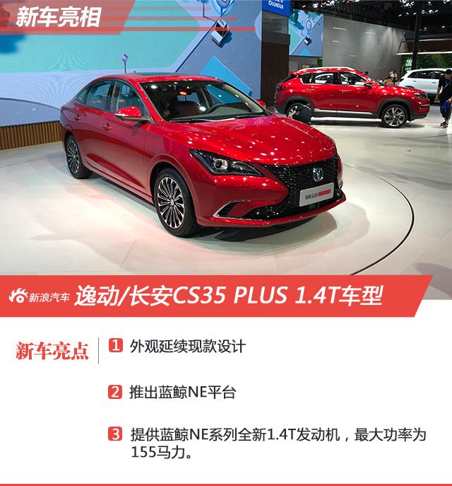 2019重庆车展 长安品牌携多款车型亮相