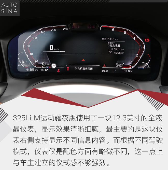 """让老车主感到""""失望"""" 试全新华晨宝马3系"""