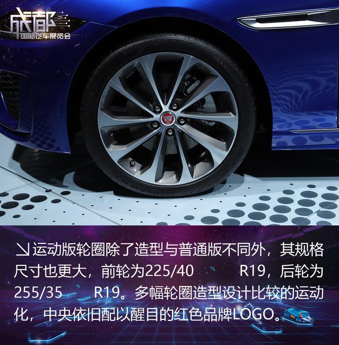 2019成都车展:新款捷豹XEL实拍解析
