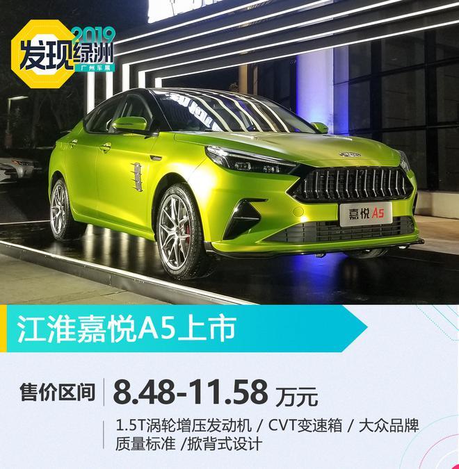 2019广州车展:江淮嘉悦A5上市 售8.48万起
