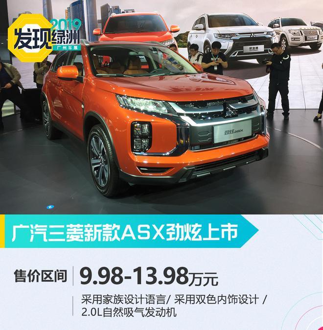 2019广州车展:三菱新款ASX劲炫上市9.98万元起
