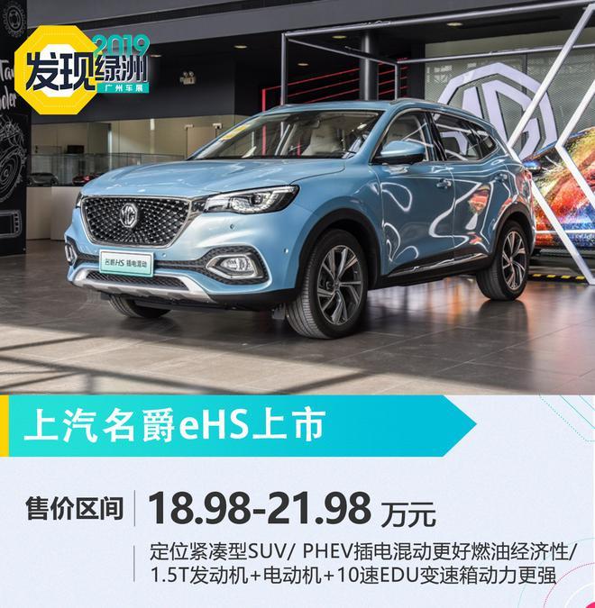 2019广州车展:上汽名爵eHS,售18.98万元起