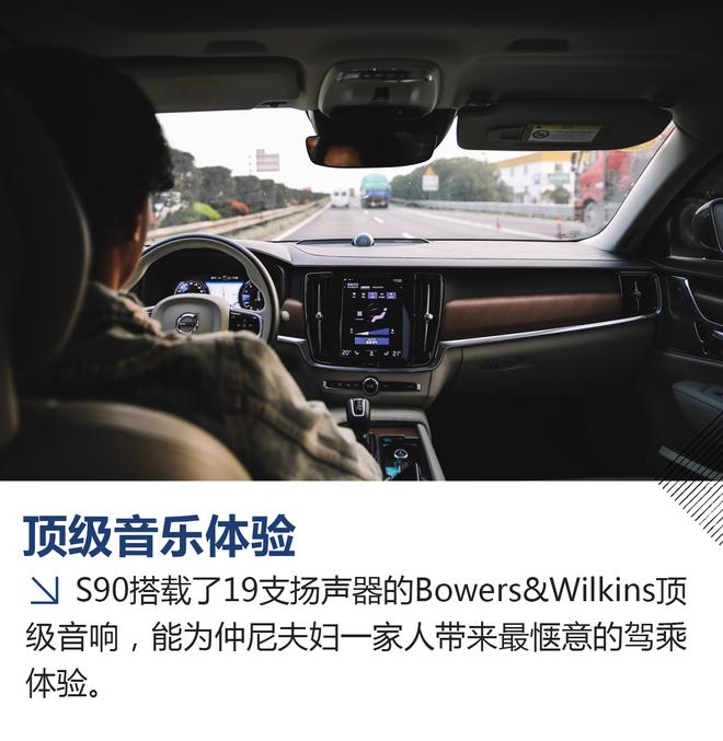 邂逅安全感满分的暖男——沃尔沃S90宁波游记