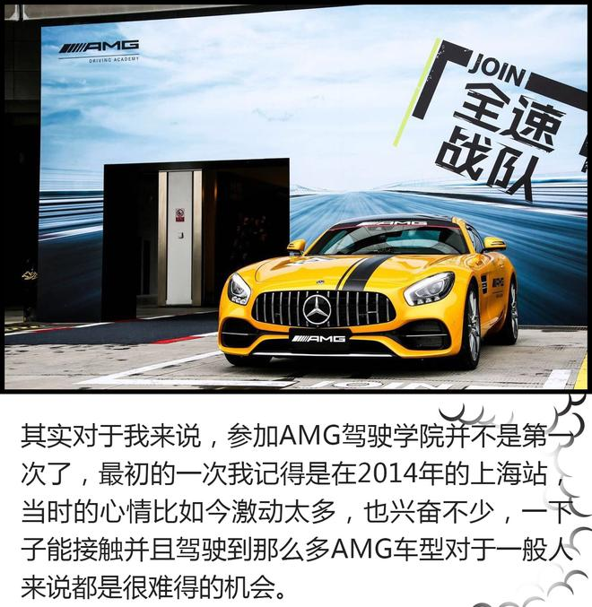 梅赛德斯 AMG是怎么教人开车的?