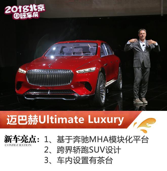 颠覆传统 迈巴赫Ultimate Luxury概念车亮相