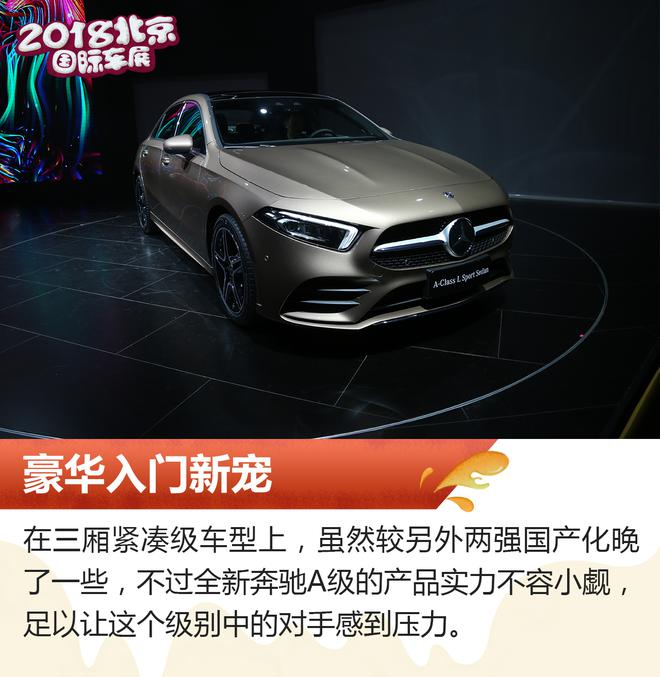 2018北京车展:国产奔驰A级三厢版解析