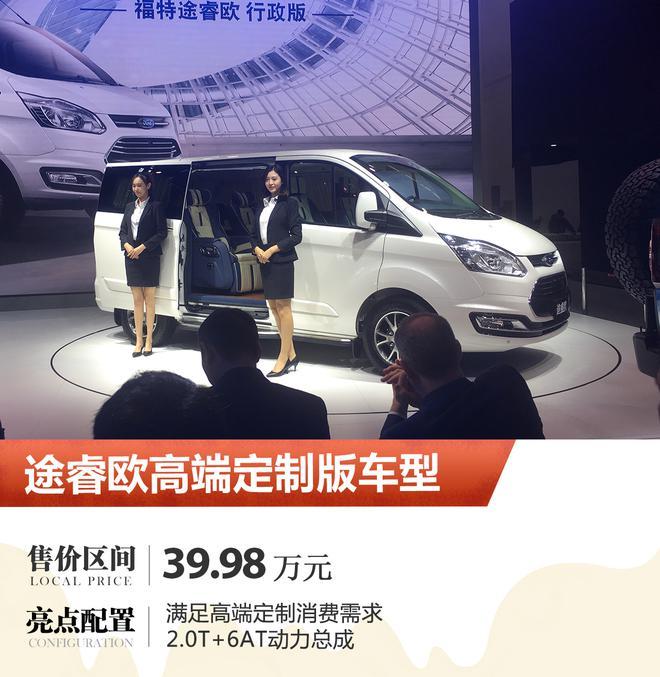 2018北京车展 途睿欧高端定制版车型预售