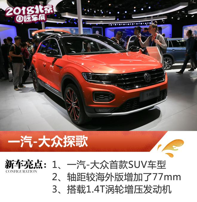 2018北京车展 一汽-大众携两款重磅车型亮相
