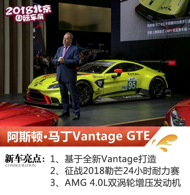 2018北京车展:阿斯顿·马丁Vantage GTE