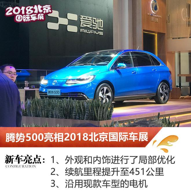 2018北京车展:腾势携腾势500亮相