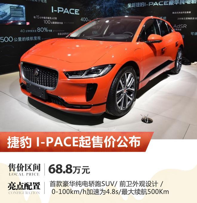 2018北京车展:I-PACE公布售价68.8万元
