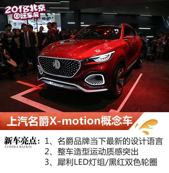 2018北京车展:上汽名爵X-motion亮相