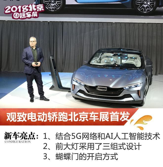 2018北京车展:观致电动轿跑概念车发布