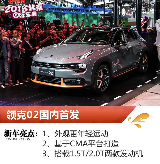 2018北京车展:领克02及领克01 PHEV亮相