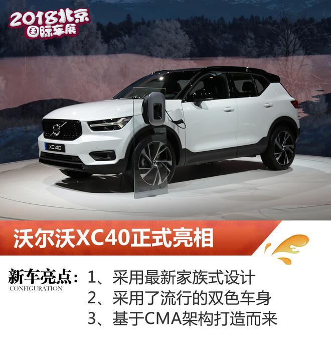 2018北京车展:沃尔沃XC40正式亮相