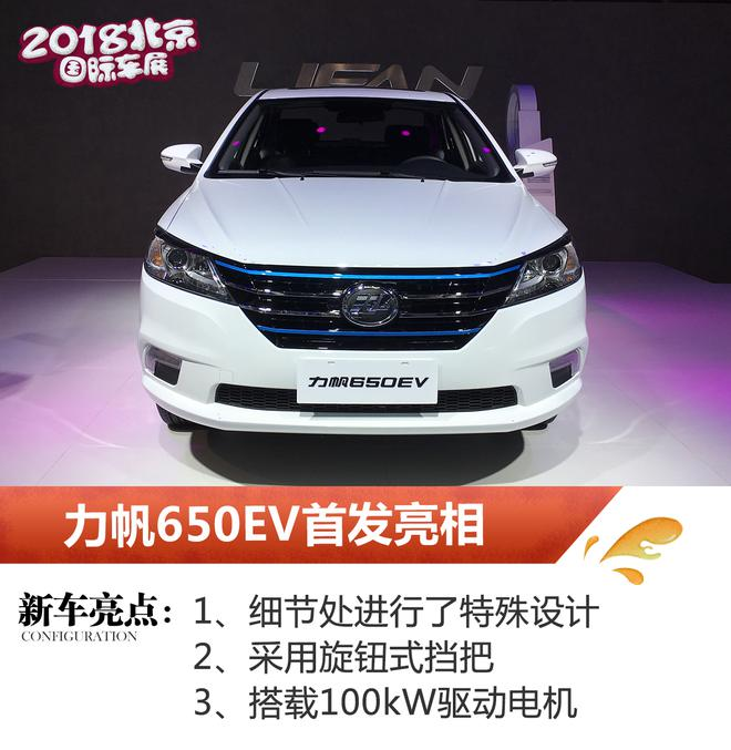 2018北京车展 力帆650EV首发亮相