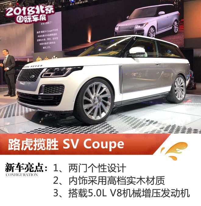 2018北京车展:揽胜SV Coupe亮相
