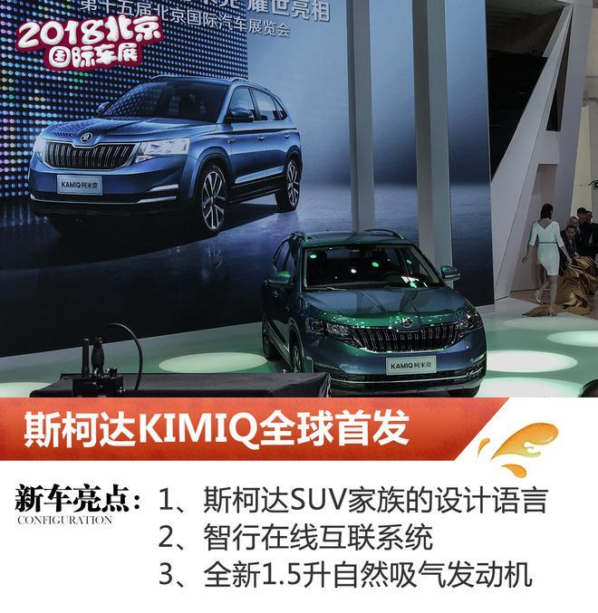 斯柯达柯米克北京车展首发 预售价12-14万