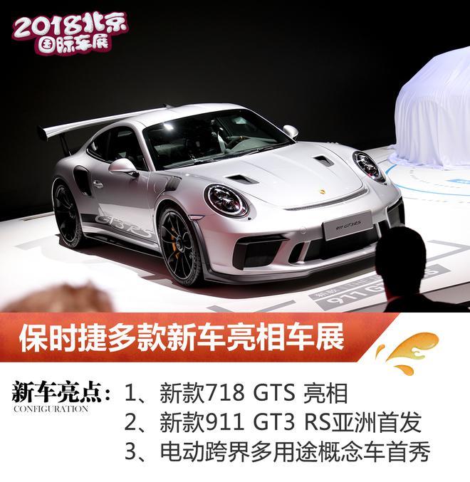 新款911 GT3 RS首发 保时捷多款新车亮相