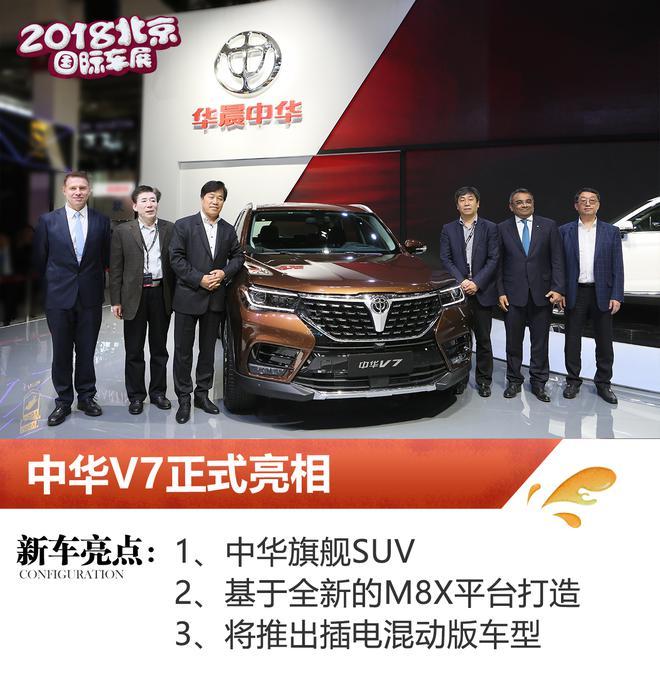 2018北京车展:中华V7正式亮相