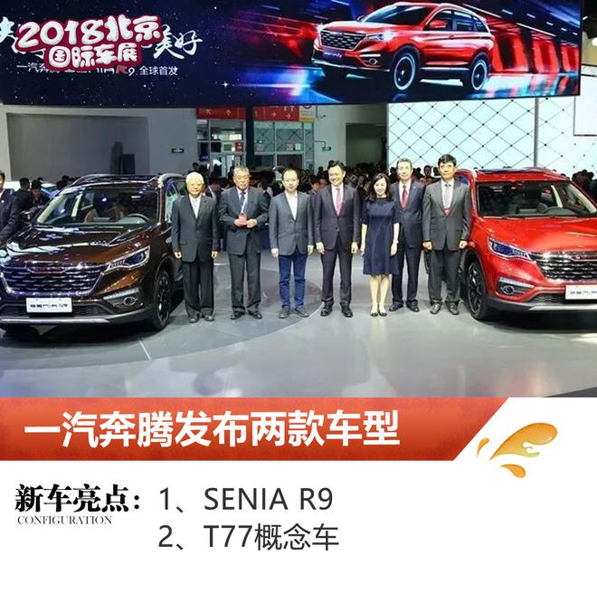2018北京车展:一汽奔腾发布两款首发车型