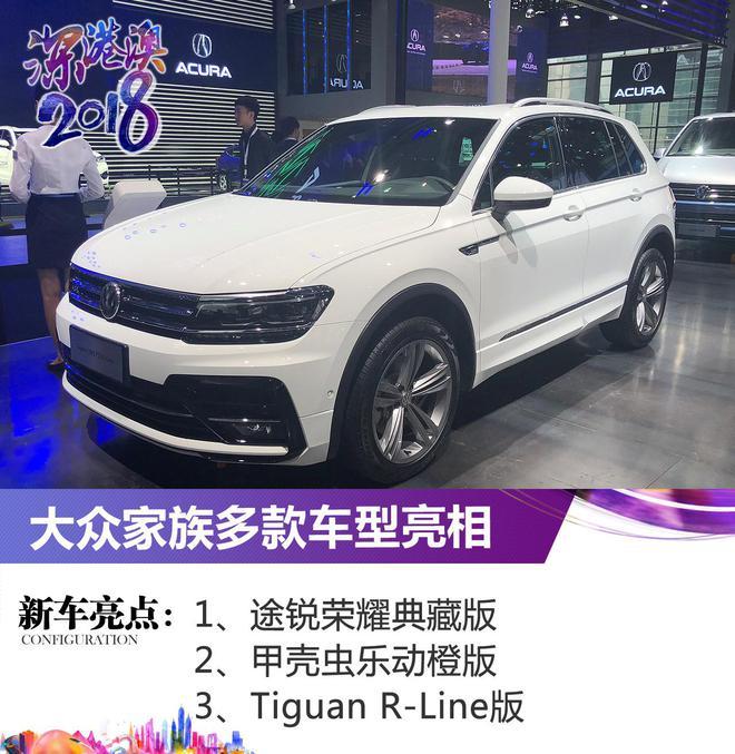 2018深港澳车展:大众多款车型亮相