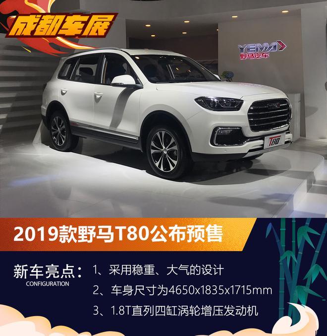 2018成都车展:野马T80公布预售价