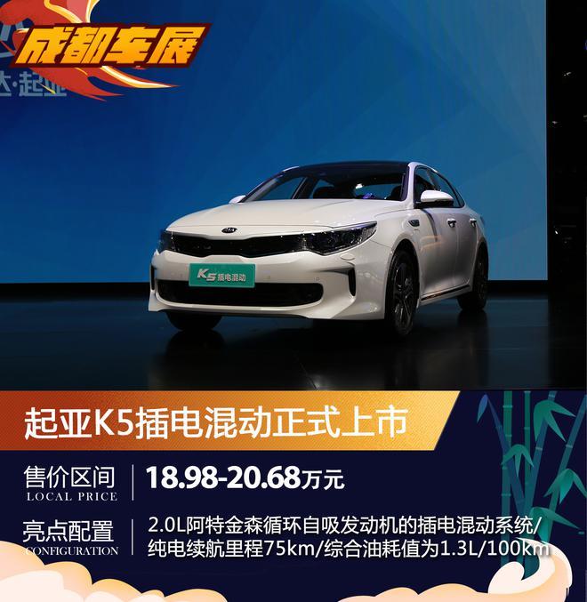 2018成都车展 2019款起亚KX3、K5插电混动上市