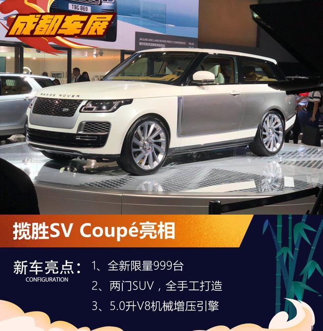 2018成都车展 揽胜SV Coupé车型正式亮相