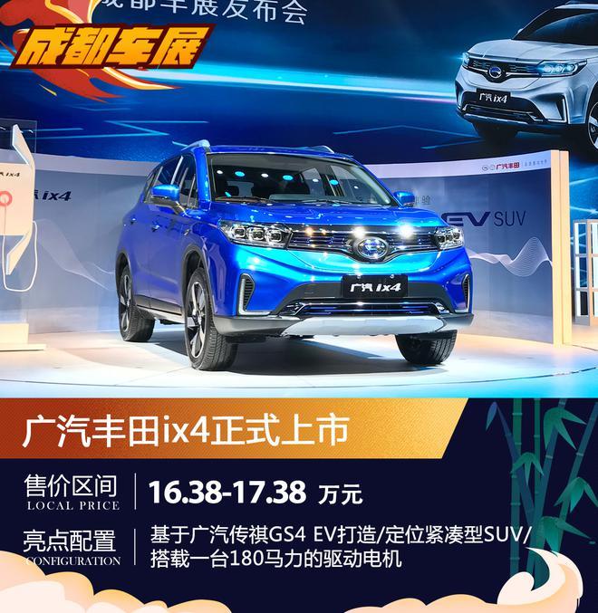 2018年成都车展:广汽丰田ix4 EV正式上市