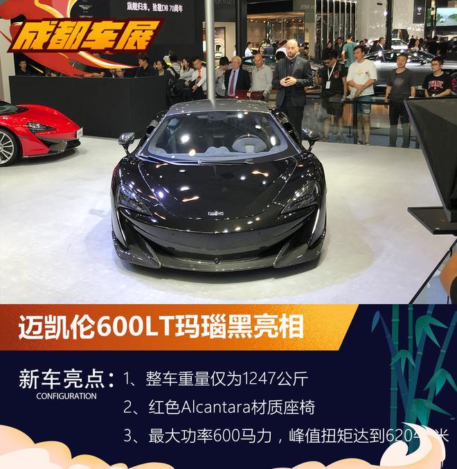 2018成都车展 迈凯伦600LT玛瑙黑中国首秀