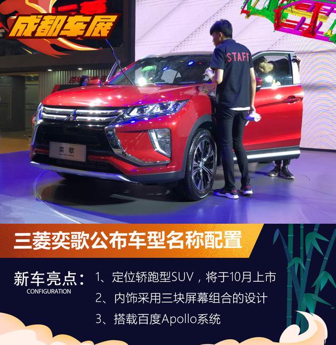 2018年成都车展 广汽三菱奕歌具体车型公布