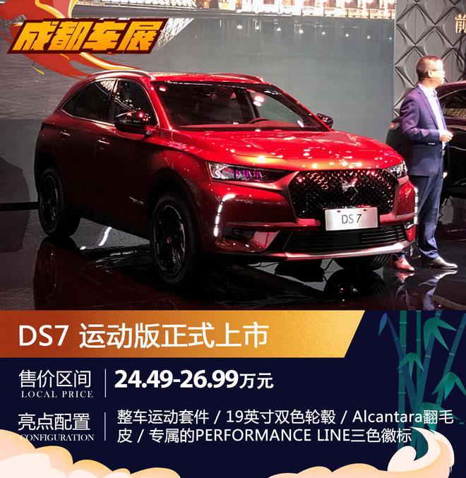 2018成都车展:DS7运动版售价24.49-26.99万